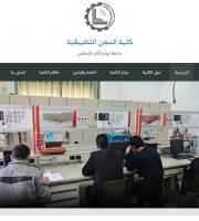 Palestine Polytechnic University (PPU) - موقع كلية المهن التطبيقية بحلة جديدة