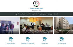 Palestine Polytechnic University (PPU) - موقع دائرة التعليم المستمر بحلة جديدة